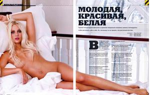 Natalia Rudova nude Maxim uncovered голая Наталья Рудова