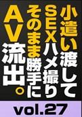 XXX-AV 21802 – AV流出VOL.27
