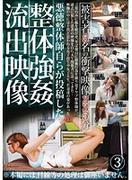 [ZRO-087] 悪徳整体師自らが投稿した整体強姦流出映像 3