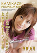 Kamikaze Premium Vol. 1 : Aki Yato