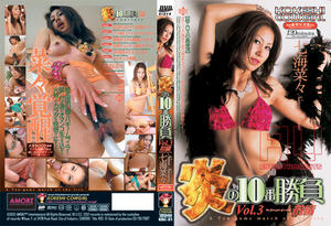 (KSC31) KOKESHI COWGIRL Vol. 31 A Ten-Game Match of the Fire Vol.3 – Nana Nanami